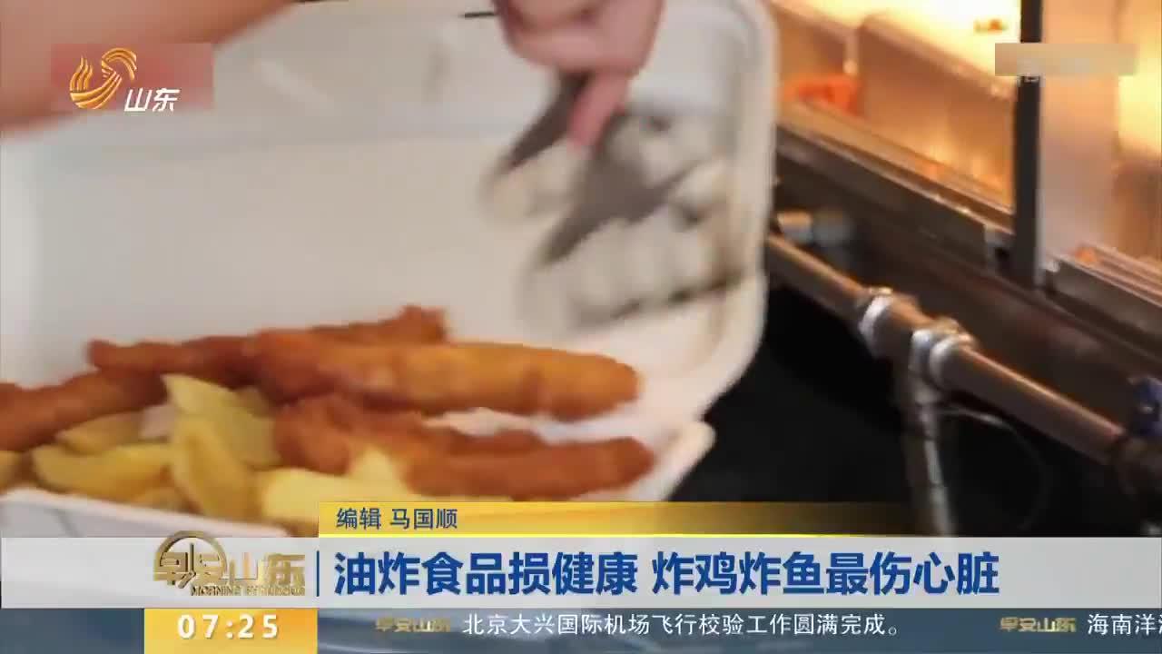 [视频]油炸食品损健康 炸鸡炸鱼最伤心脏
