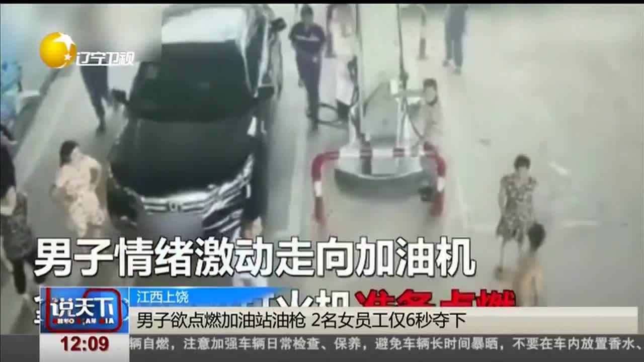 [视频]男子欲点燃加油站油枪 2名女员工仅6秒夺下