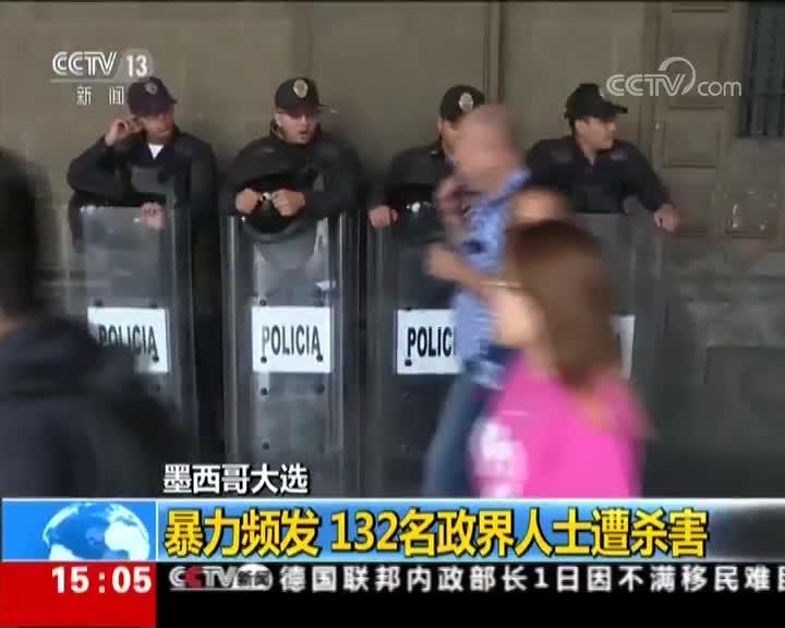 [视频]墨西哥大选:暴力频发 132名政界人士遭杀害