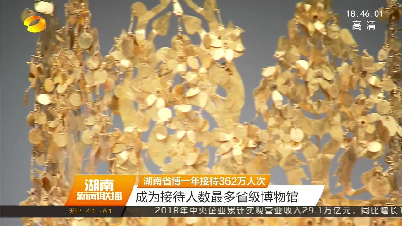 2019年01月17日湖南新闻联播