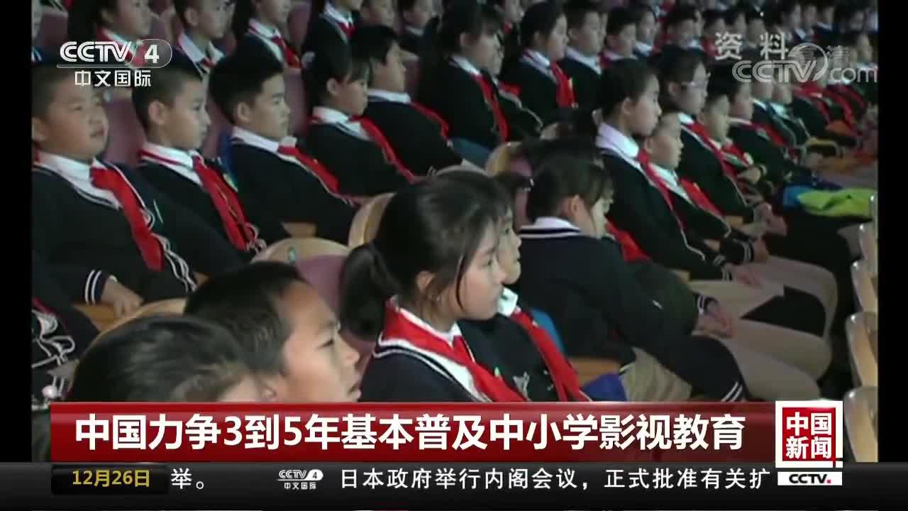 [视频]中国力争3到5年基本普及中小学影视教育