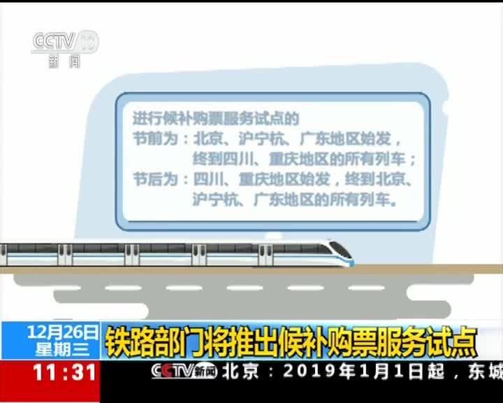 [视频]铁路部门将推出候补购票服务试点