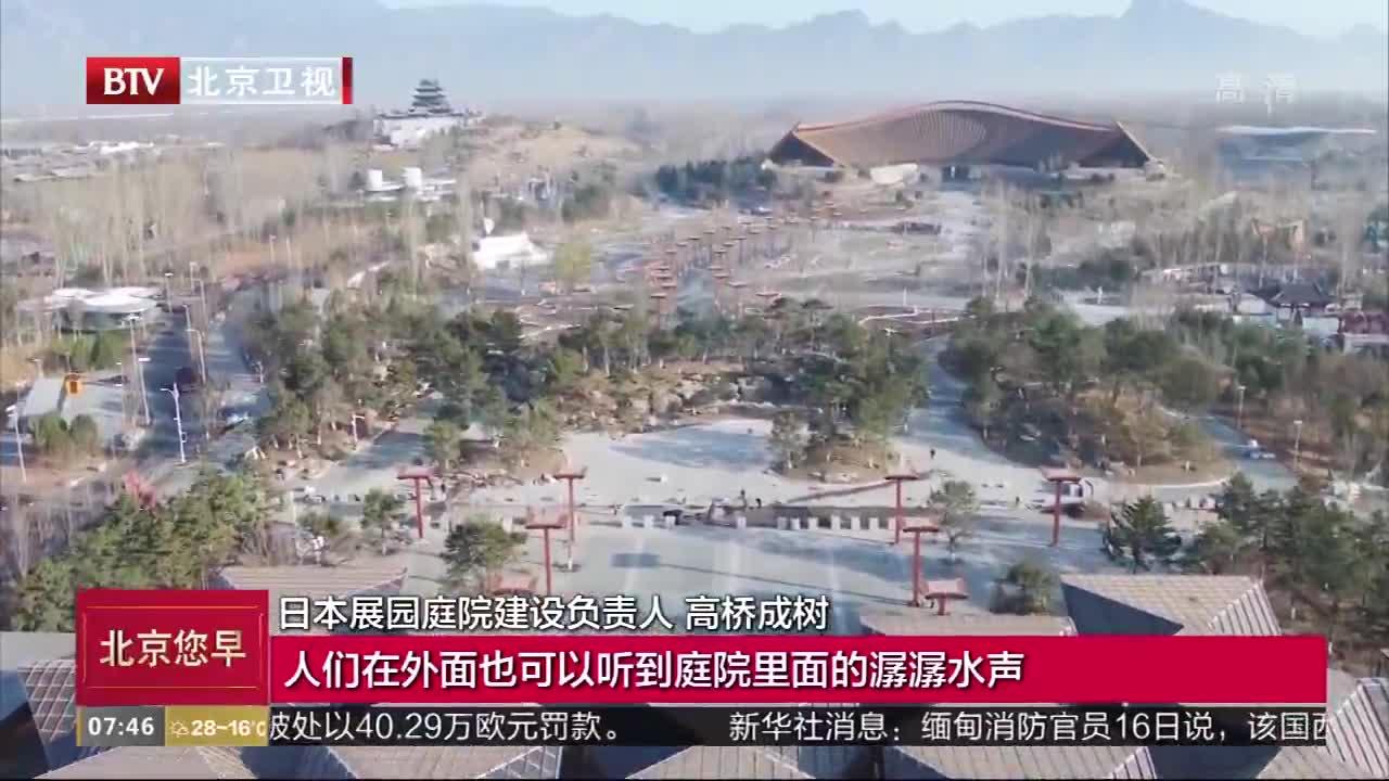 [视频]北京世园会:日本园喊你来看锦鲤