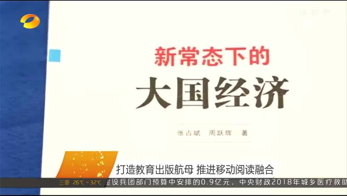 2018年08月08日湖南新闻联播