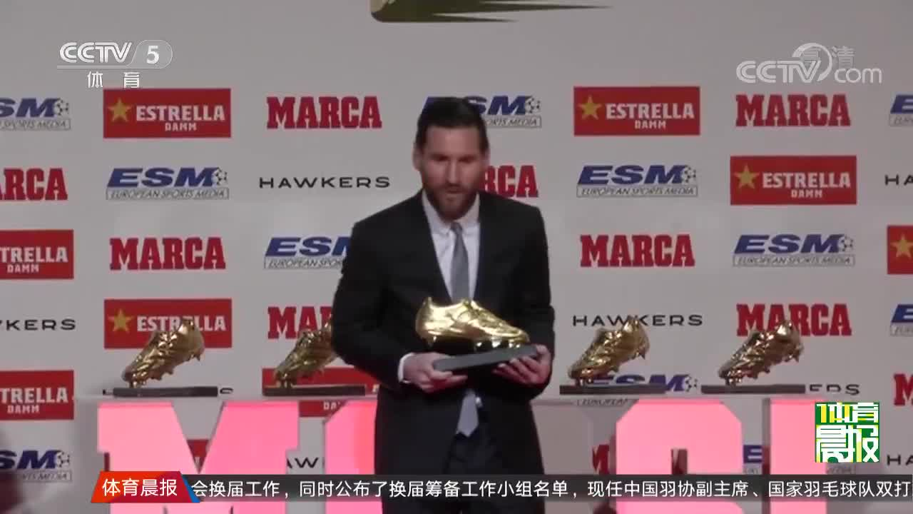 [视频]梅西获得个人第五座欧洲金靴奖