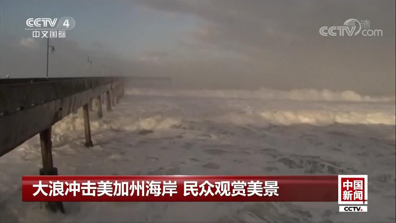 [视频]大浪冲击美加州海岸 民众观赏美景