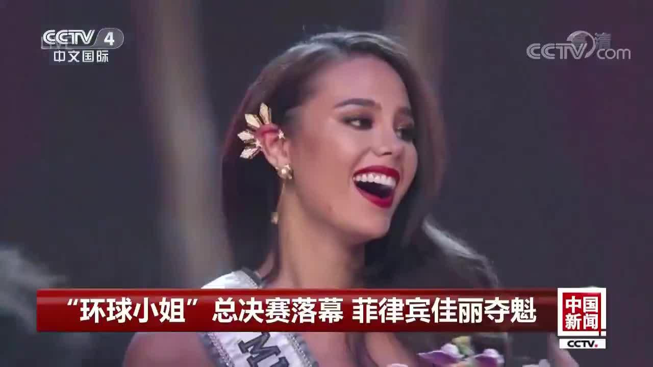 """[视频]""""环球小姐""""总决赛落幕 菲律宾佳丽夺魁"""