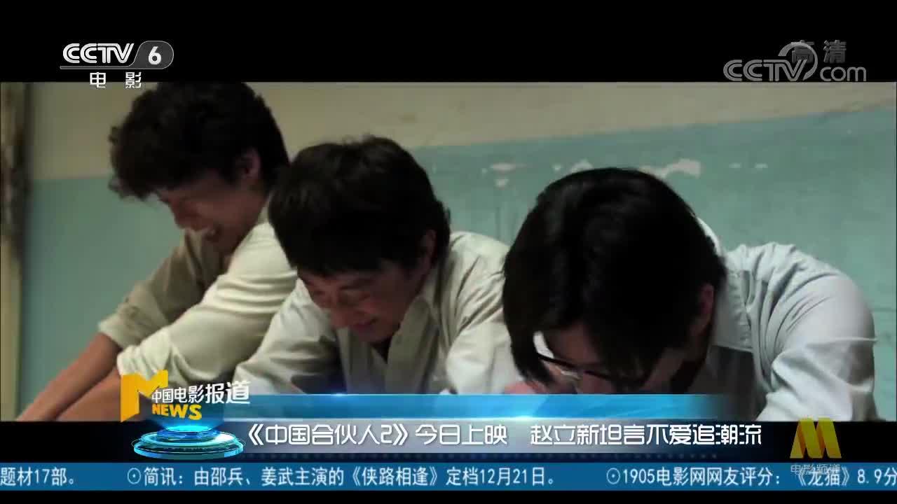 [视频]《中国合伙人2》上映 赵立新坦言不爱追潮流