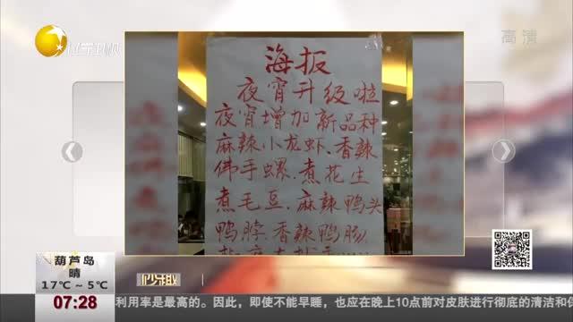 [视频]2元烤扇贝! 四川一高校食堂推出诱人宵夜