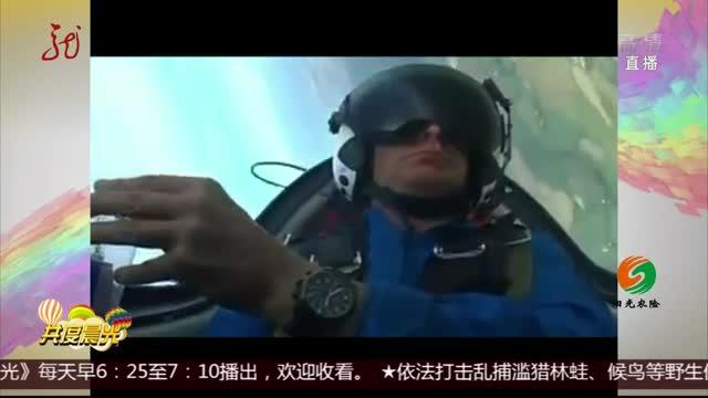 [视频]开飞机倒饮料 网络走红