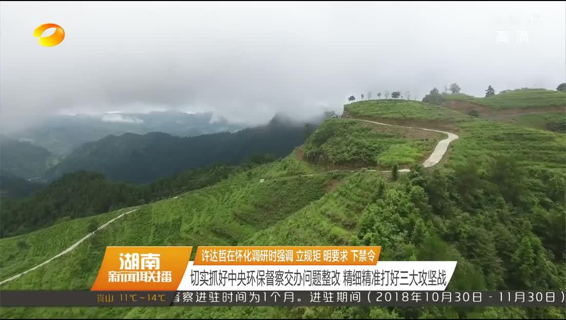 2018年11月15日湖南新闻联播