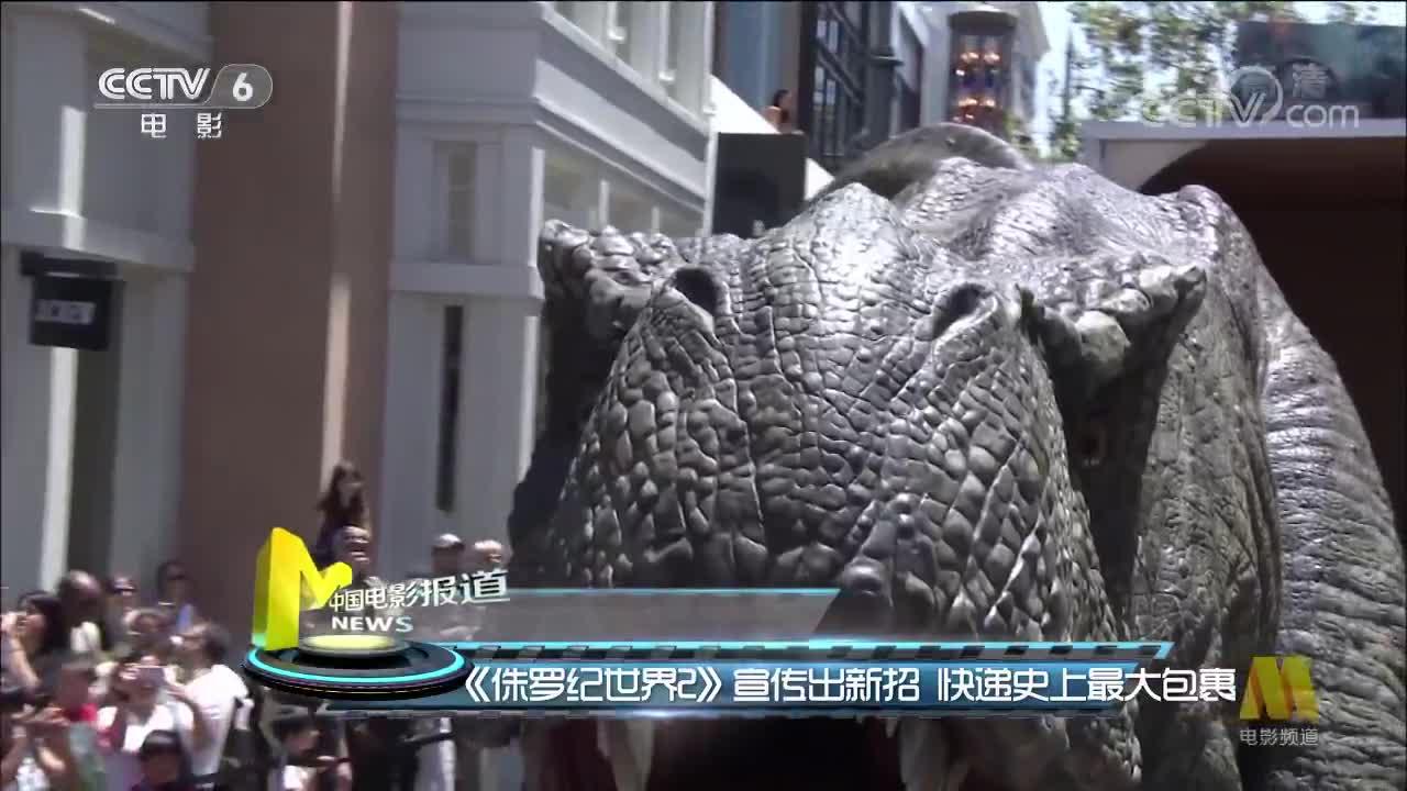 [视频《侏罗纪世界2》宣传出新招 快递史上最大包裹