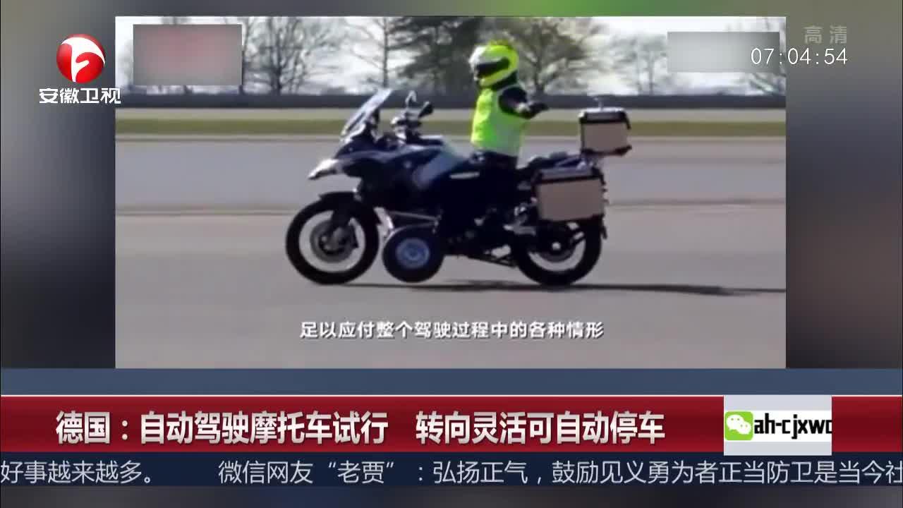 [超视频]德国:自动驾驶摩托车试行 转向灵活可自动停车
