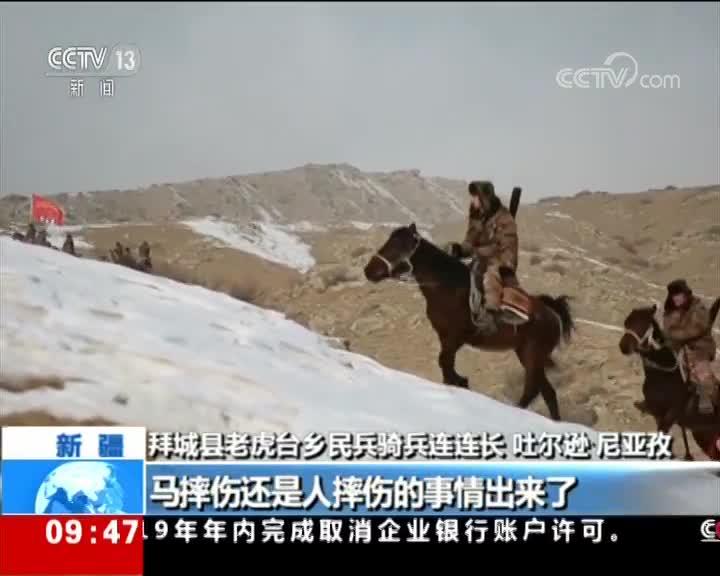 [视频]老虎台乡民兵骑兵连 连长吐尔逊:我为祖国守边疆