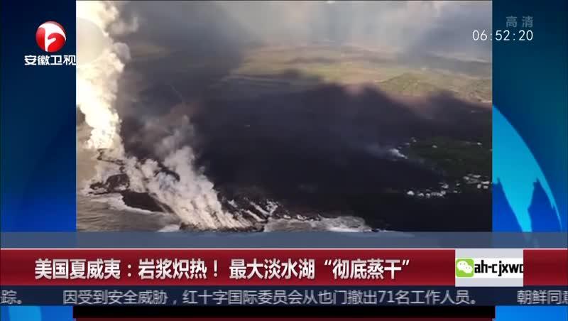 """[视频]美国夏威夷:岩浆炽热! 最大淡水湖""""彻底蒸干"""""""