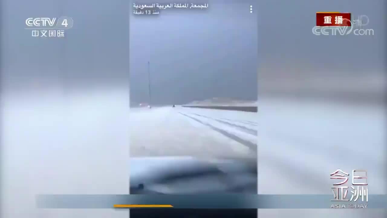 [视频]沙特罕见降雪 沙漠变白毯-新华网