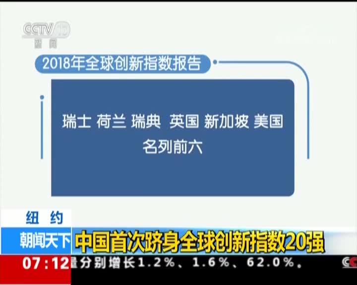 [视频]纽约 中国首次跻身全球创新指数20强