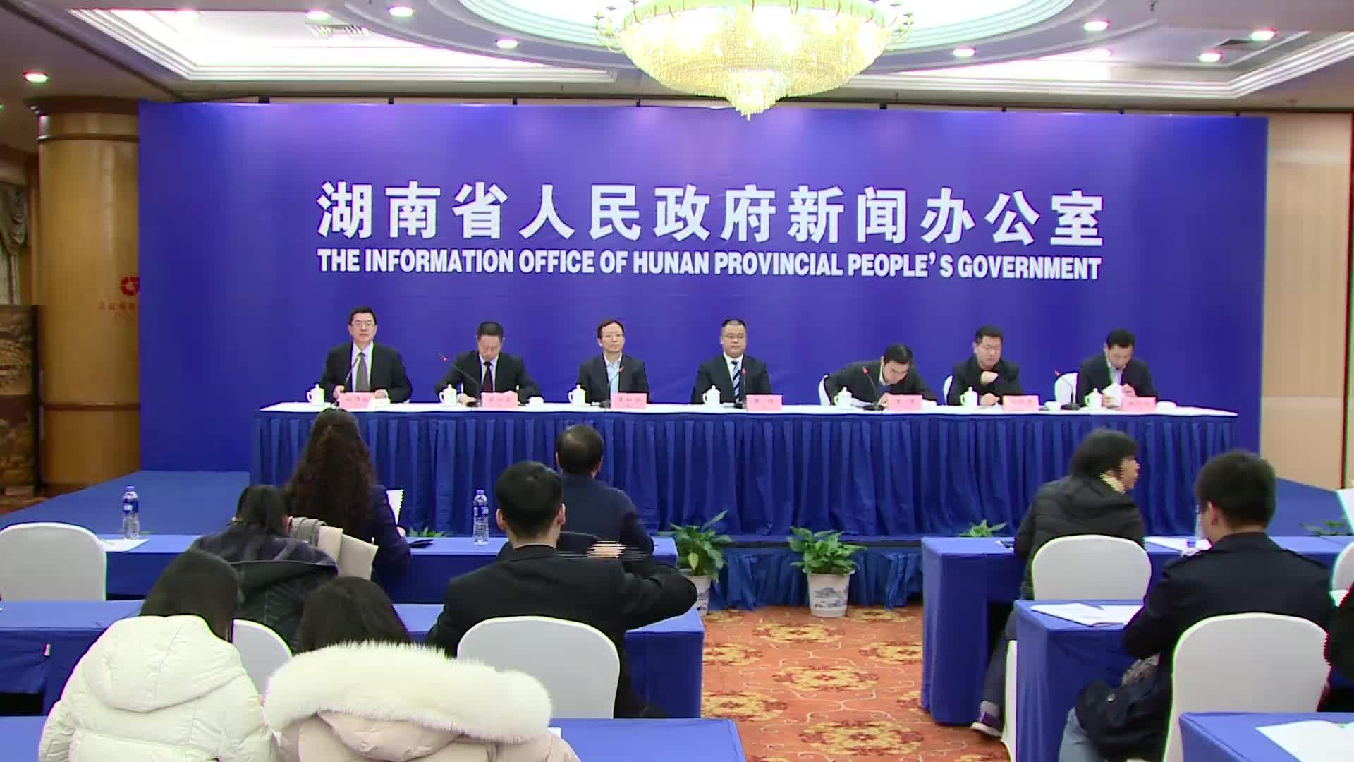 【全程回放】湖南省银行业金融机构支持民营经济和小微企业发展政策措施新闻发布会