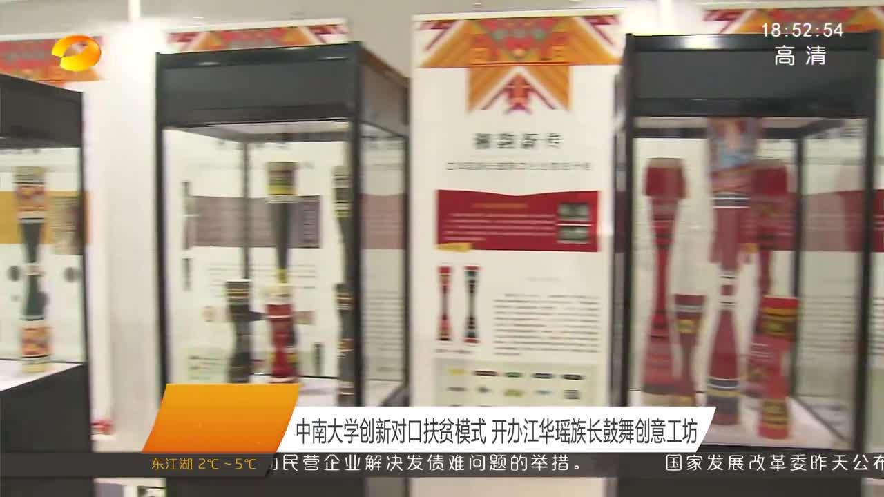中南大学创新对口扶贫模式 开办江华瑶族长鼓舞创意工坊