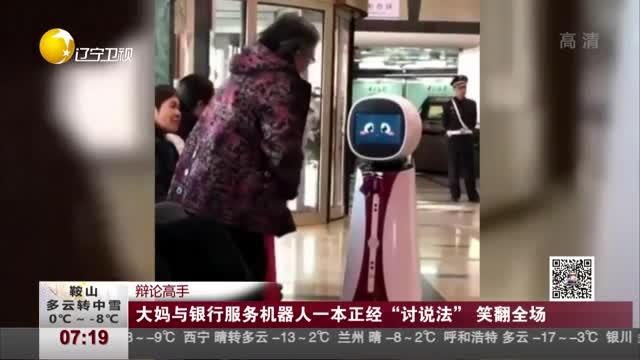"""[视频]大妈与银行服务机器人一本正经""""讨说法"""" 笑翻全场"""
