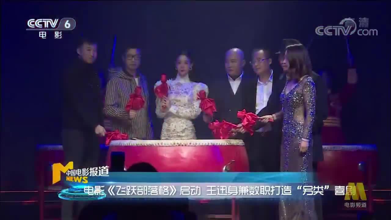 """[视频]电影《飞跃部落格》启动 王迅身兼数职打造""""另类""""喜剧"""