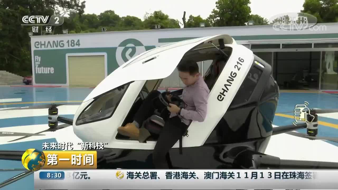 """[视频]未来时代""""新科技"""" 新型载人无人机试飞成功 系统操控安全性高"""