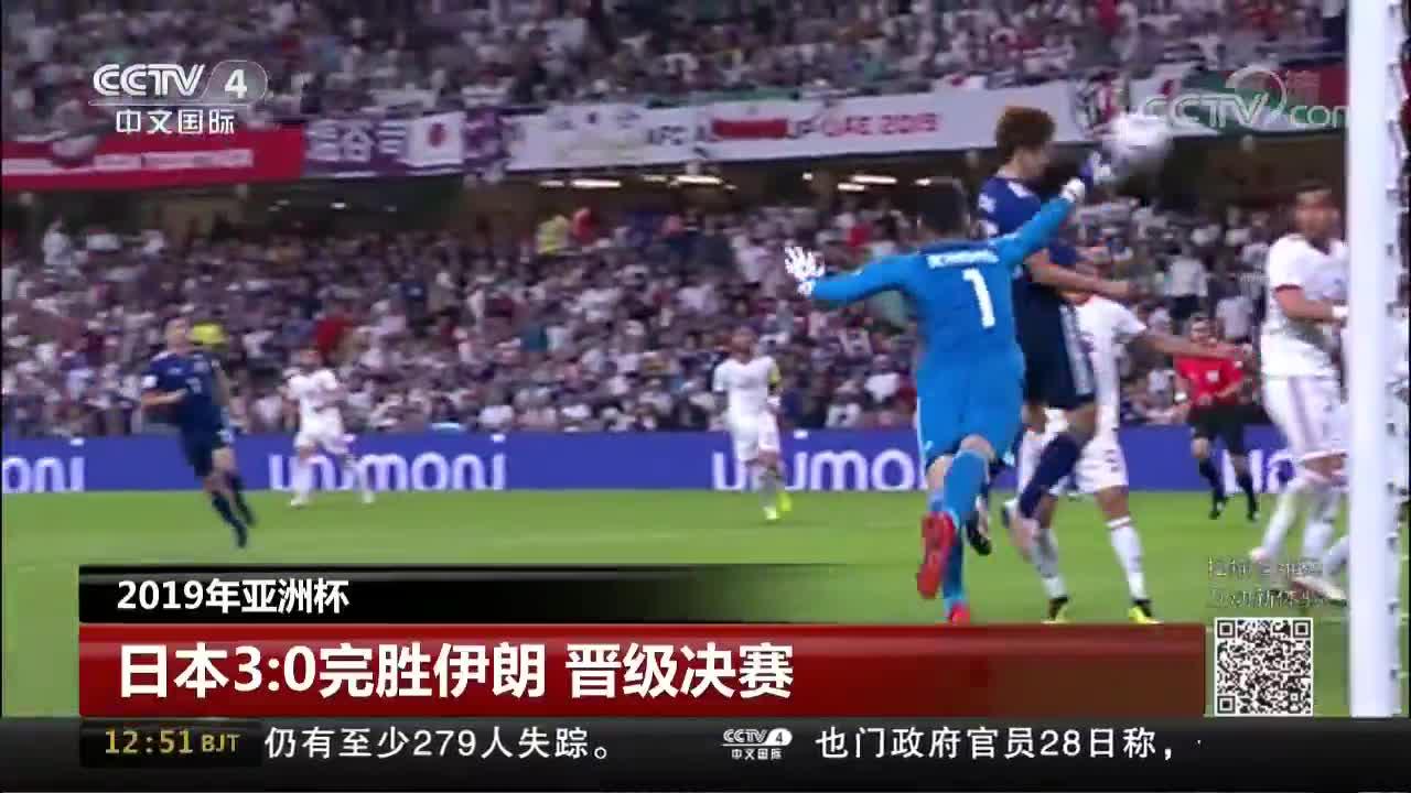 [视频]2019年亚洲杯 日本3:0完胜伊朗 晋级决赛