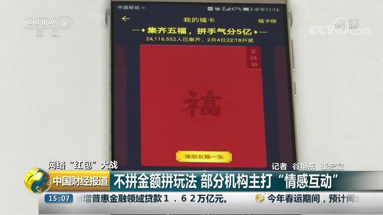 """[视频]网络""""红包""""大战 不拼金额拼玩法"""