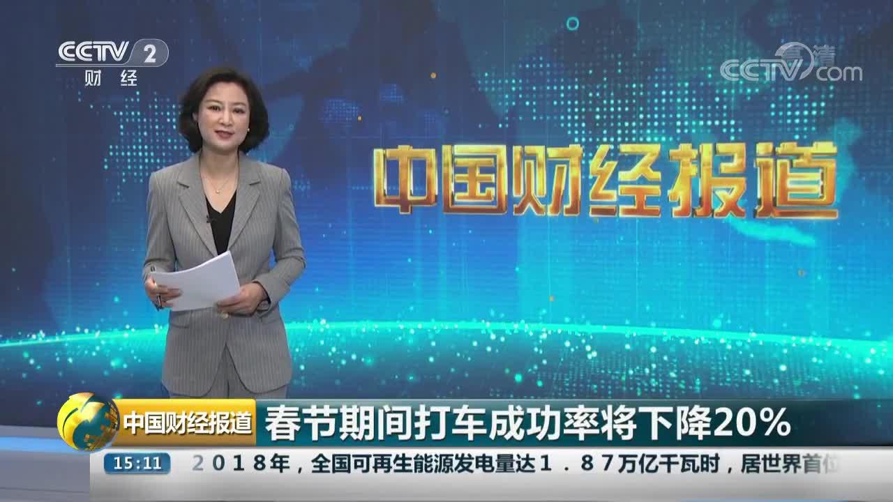 [视频]春节期间打车成功率将下降20%