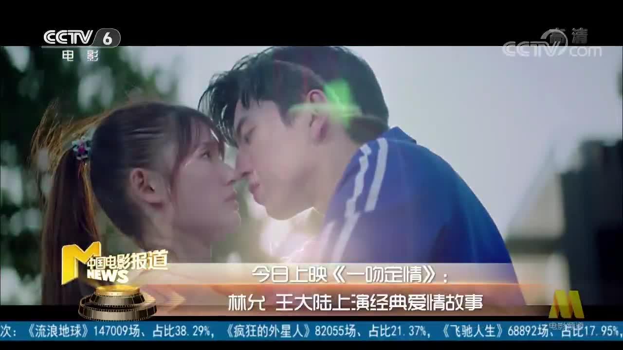 [视频]《一吻定情》:林允 王大陆上演经典爱情故事