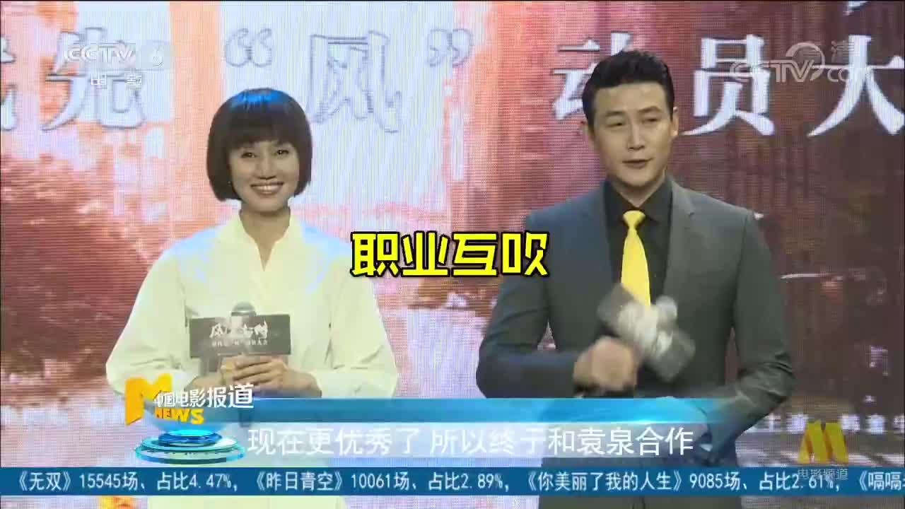"""[视频]陆毅袁泉时隔八年""""续前缘"""""""