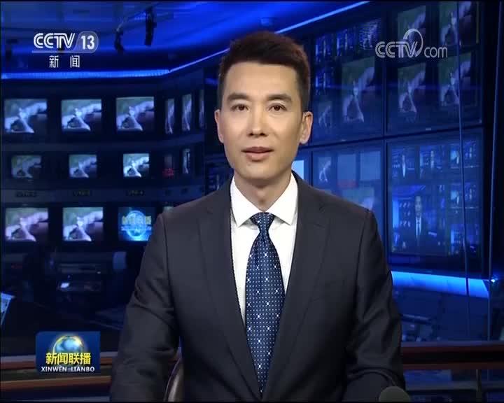 """[视频]中央纪委国家监委公开曝光五起涉黑涉恶腐败和""""保护伞""""典型案例"""