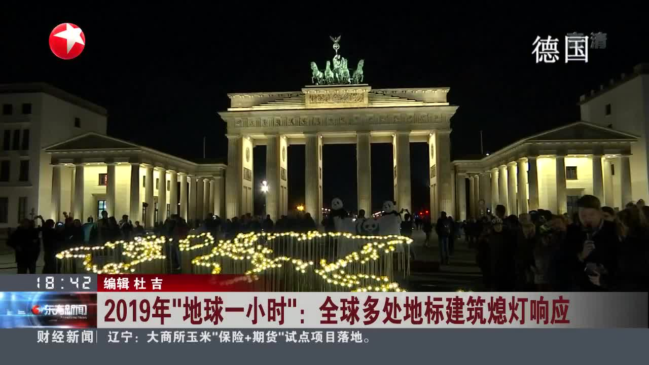 """[视频]2019年""""地球一小时"""":全球多处地标建筑熄灯响应"""