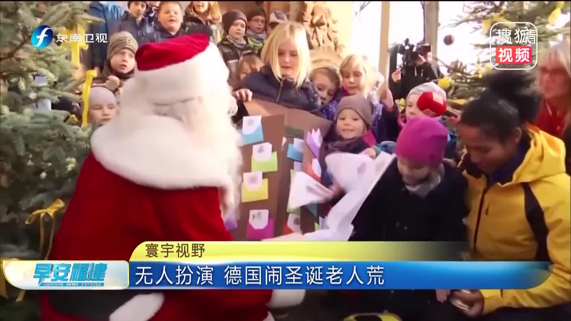 [视频]无人扮演 德国闹圣诞老人荒