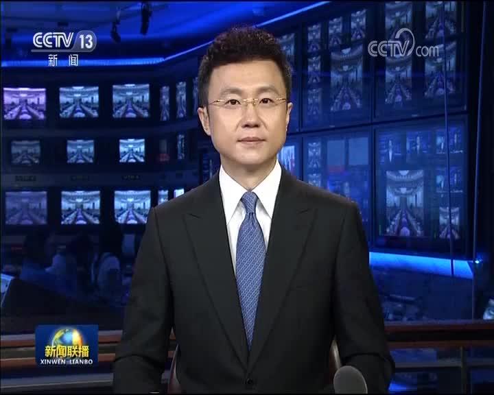 [视频]习近平将出席2018年中非合作论坛北京峰会开幕式并发表主旨演讲