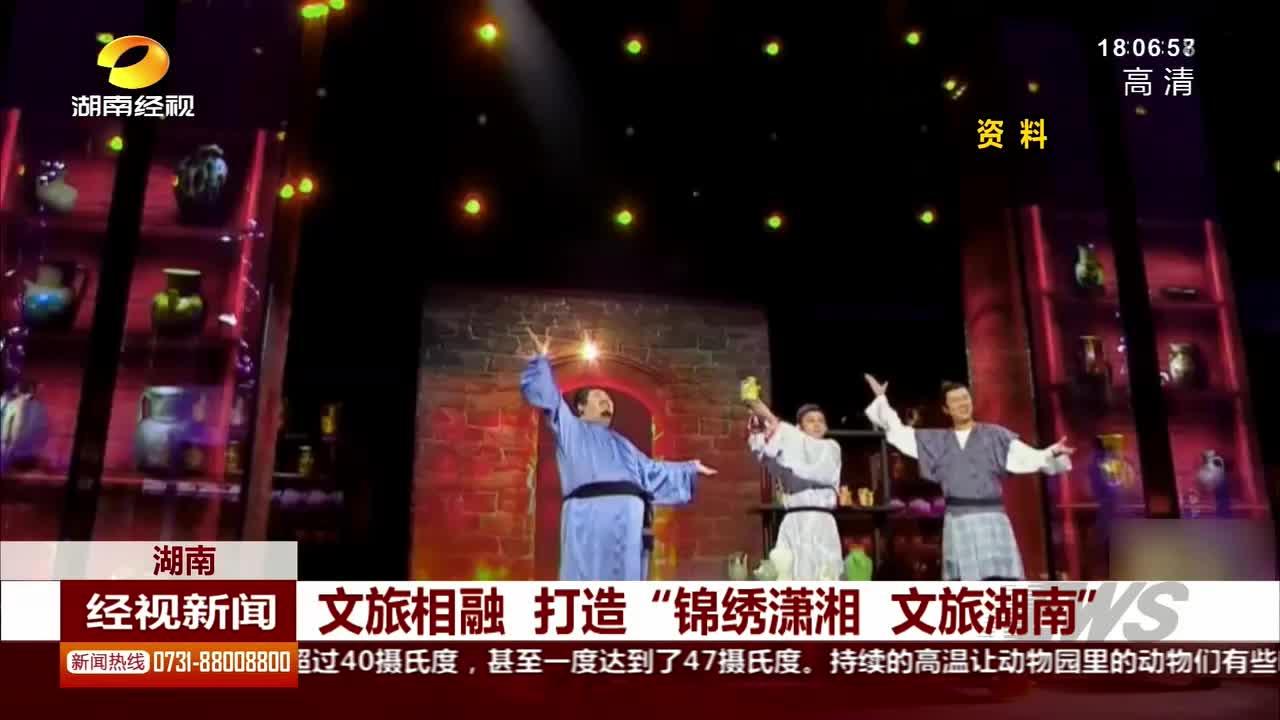 """文旅相融 打造""""锦绣潇湘 文旅湖南"""""""