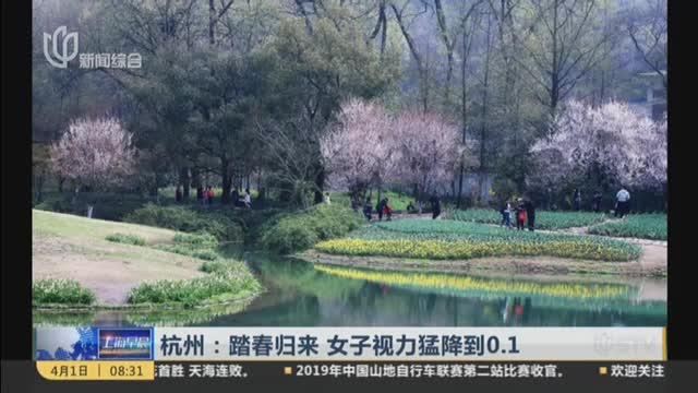 [视频]杭州:踏青归来 女子视力猛降到0.1