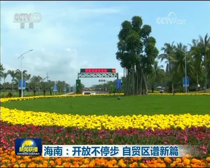 [视频]海南:开放不停步 自贸区谱新篇