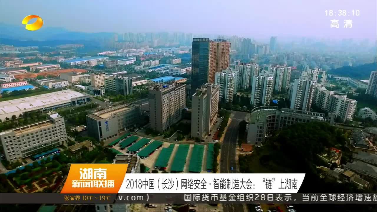 2018年11月29日湖南新闻联播