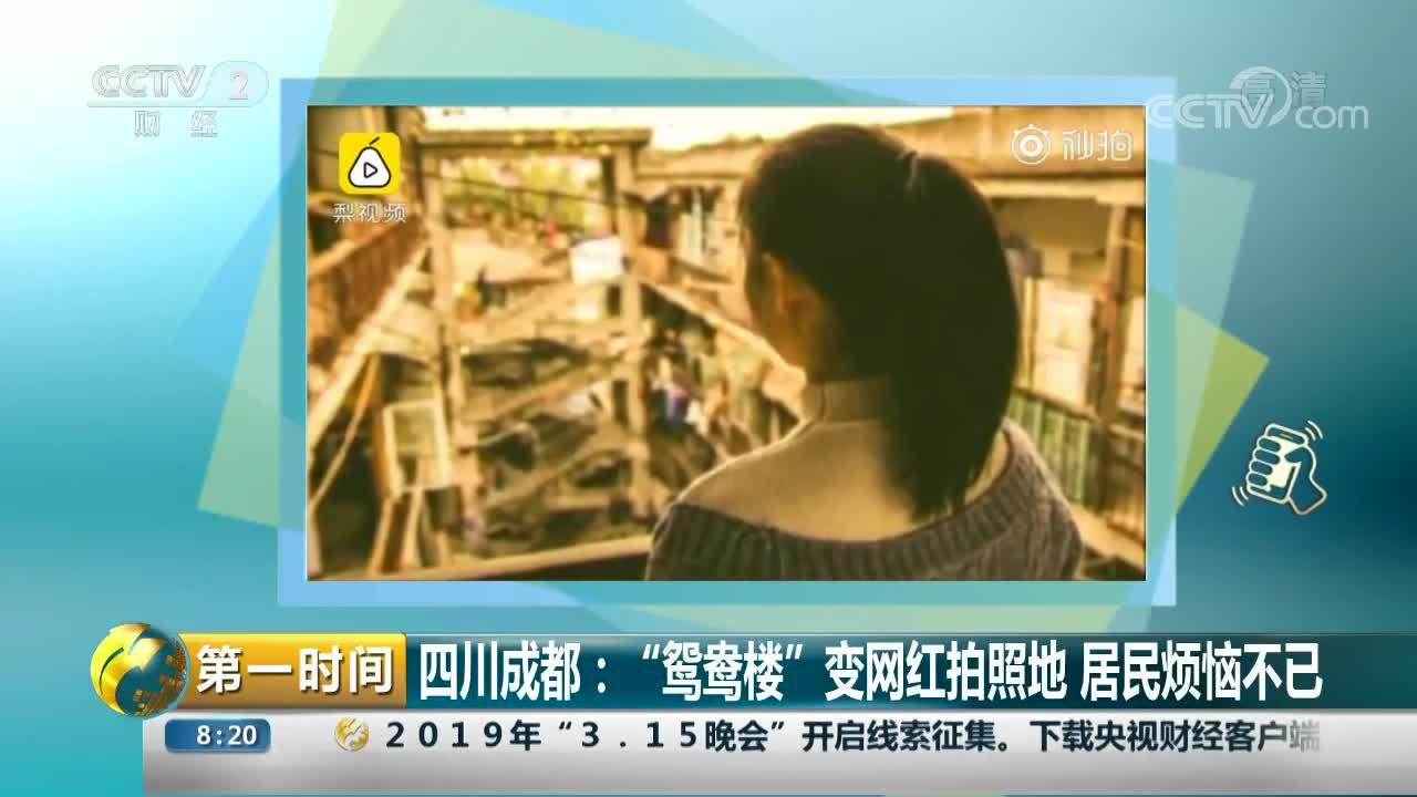 """[视频]四川成都:""""鸳鸯楼""""变网红拍照地 居民烦恼不已"""