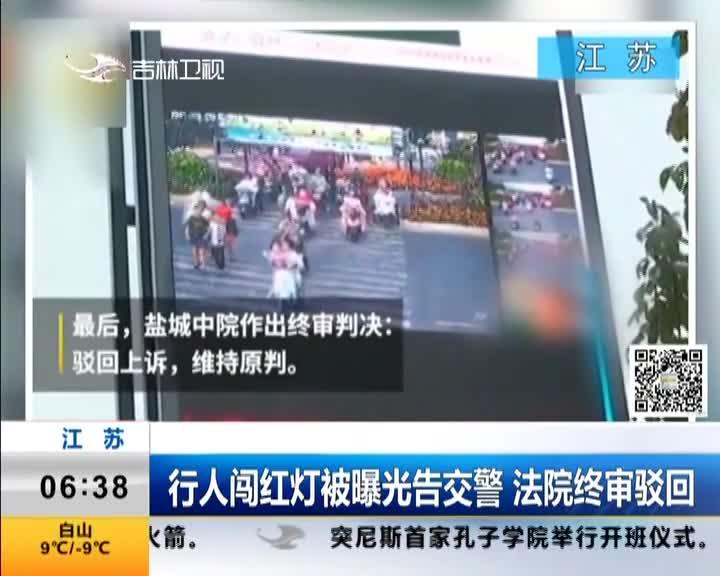 [视频]行人闯红灯被曝光告交警 法院终审驳回