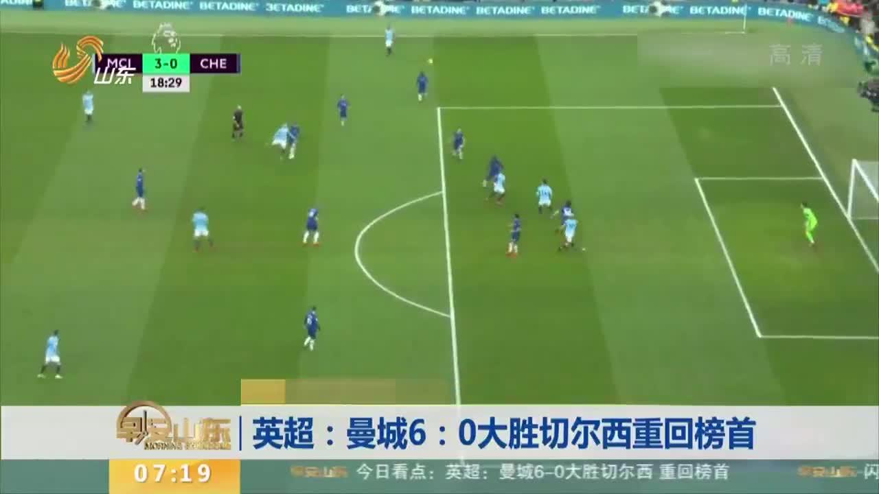 [视频]英超:曼城6-0大胜切尔西重回榜首