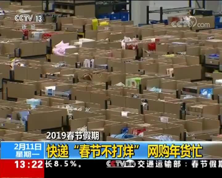 """[视频]快递""""春节不打烊"""" 网购年货忙"""