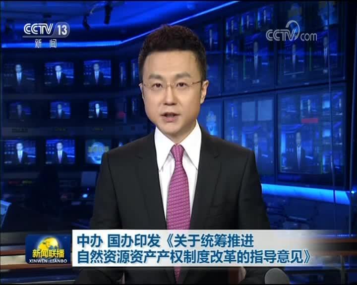 [视频]中办 国办印发《关于统筹推进自然资源资产产权制度改革的指导意见》
