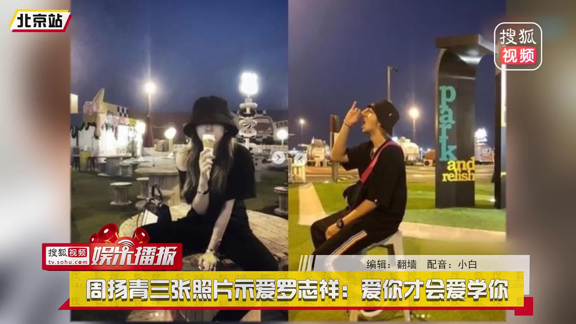 [视频]周扬青三张照片示爱罗志祥:爱你才会爱学你