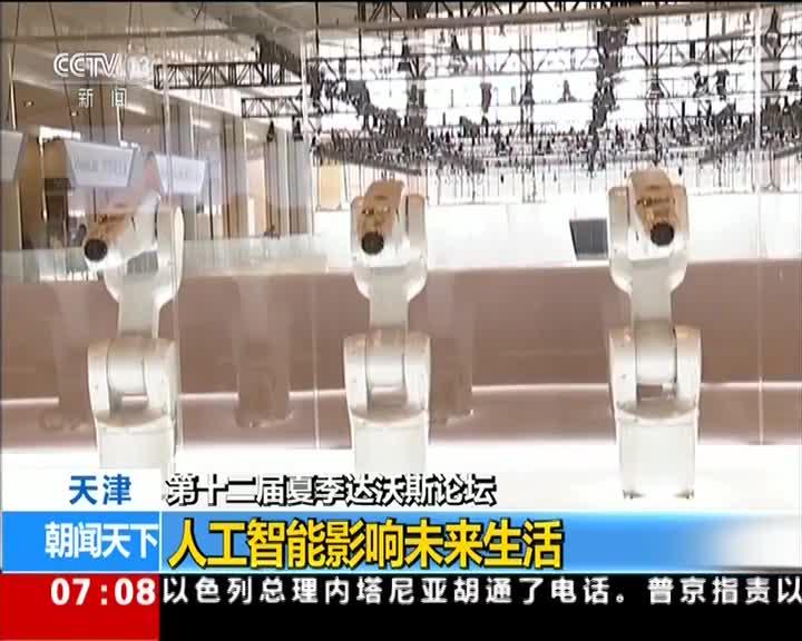 [视频]第十二届夏季达沃斯论坛 天津 人工智能影响未来生活