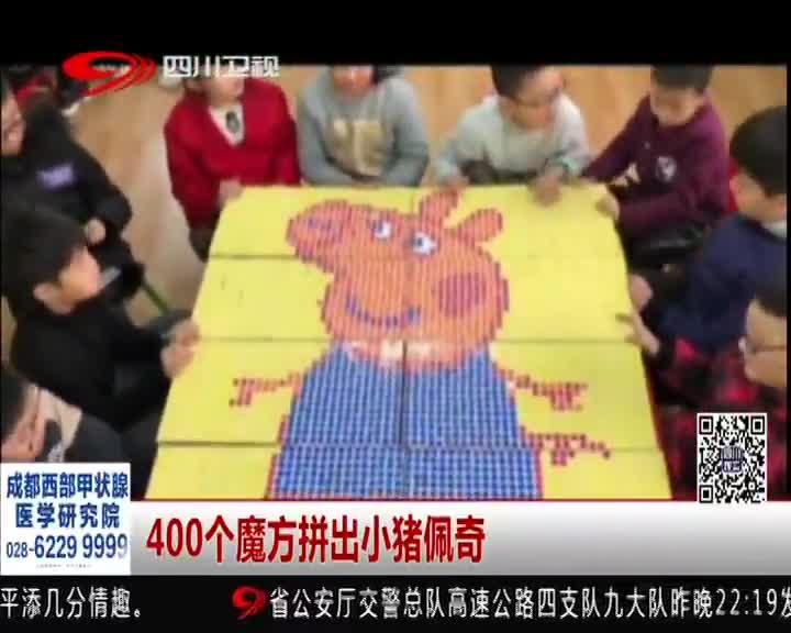 [视频]400个魔方拼出小猪佩奇