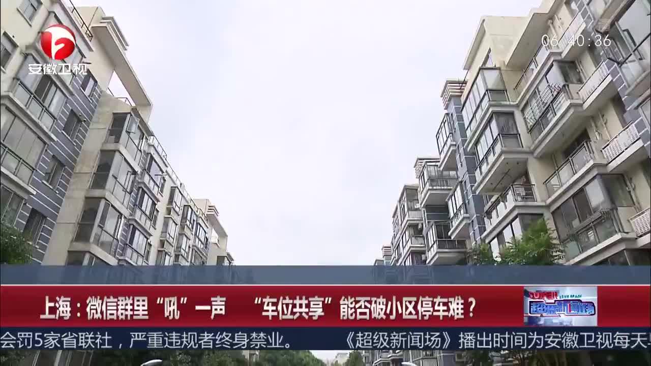 """[视频]上海:微信群里""""吼""""一声 """"车位共享""""能否破小区停车难?"""