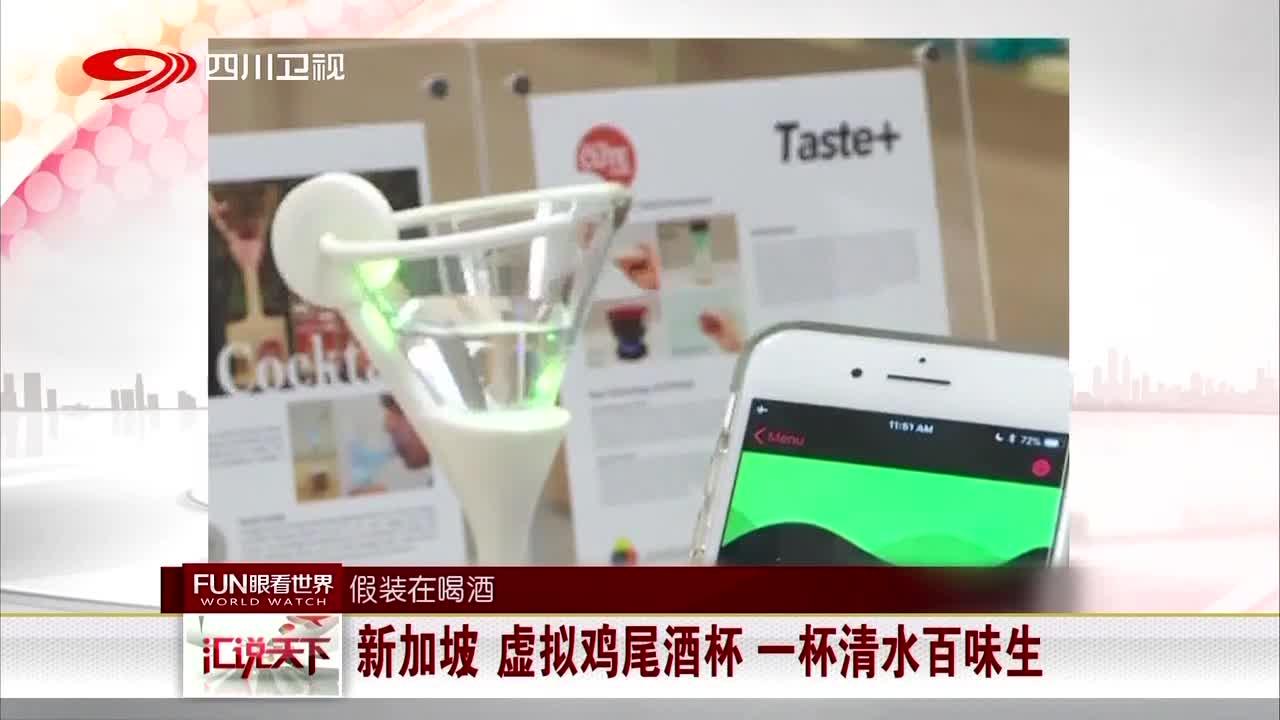 [视频]新加坡:虚拟鸡尾酒杯 一杯清水百味生