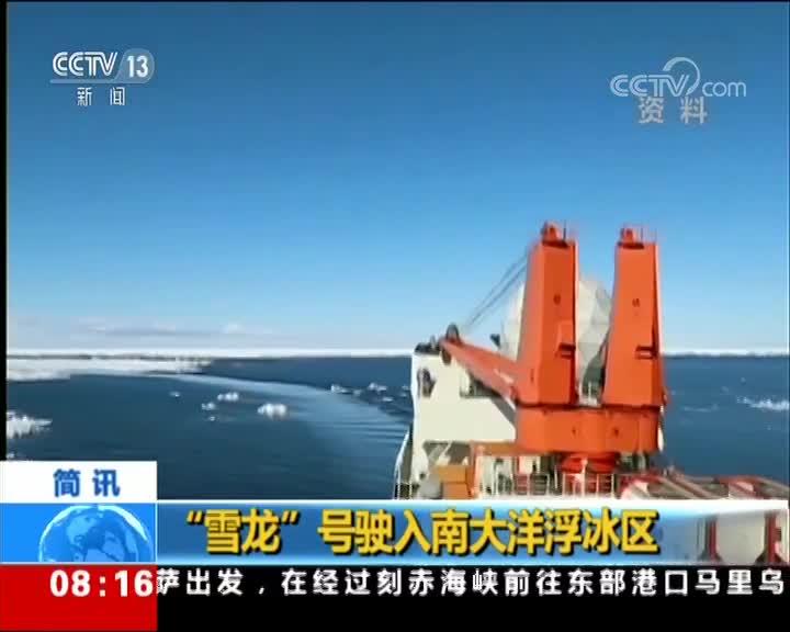 """[视频]""""雪龙""""号驶入南大洋浮冰区"""